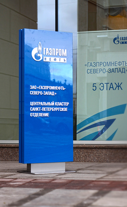 газпром_ненфть_1