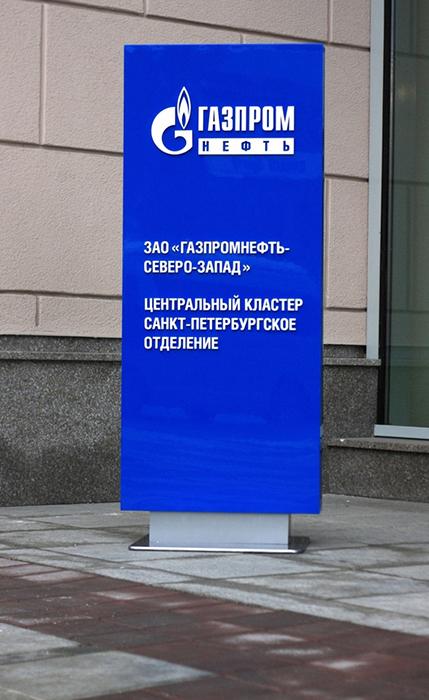 газпром_ненфть_3