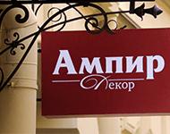 АМПИР ДЕКОР
