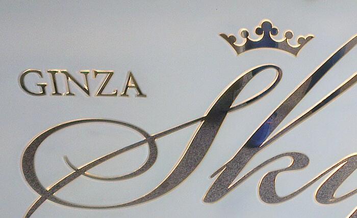 ginza sky3