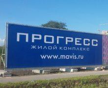 Инвестиционно-строительная группа «МАВИС»