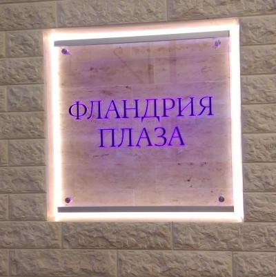 Мини_фландрия_плаза