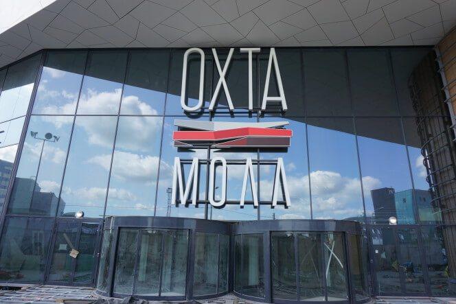 Вывеска на восточном фасаде ТК «Охта Молл»