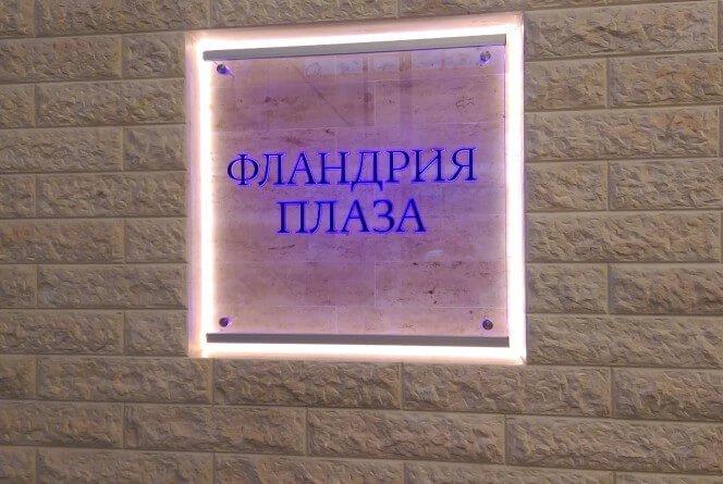 Интерьерная вывеска для БЦ «Фландрия плаза»