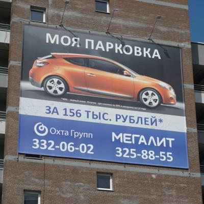 Мини_мегалит_паркинг
