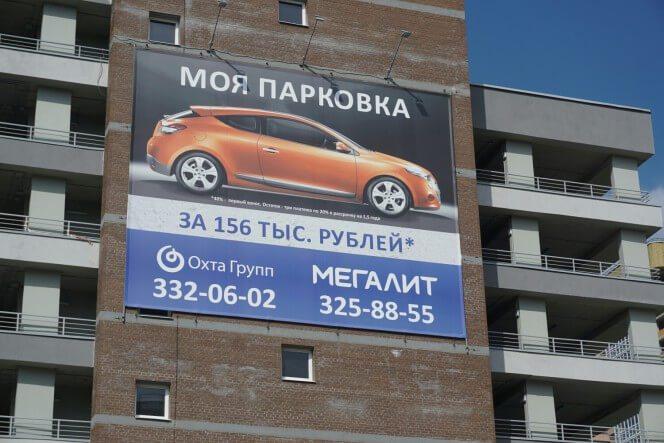 Баннер на Бестужевской 54
